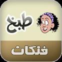 طبخ فتكات icon