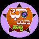 Chaya Suddi for PC-Windows 7,8,10 and Mac