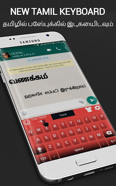 Tamil keyboard app- Tamil Typing Keyboard – (Android Apps