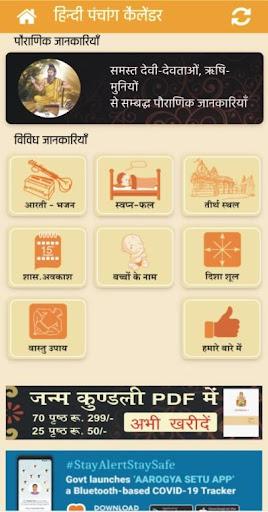 Hindi Panchang Calendar screenshots 3