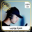 Quran Audio | hamza boudib mp3 icon
