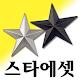 스타에셋 Download on Windows