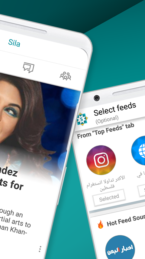 Sila: Public Groups & Trending Arabic content- screenshot