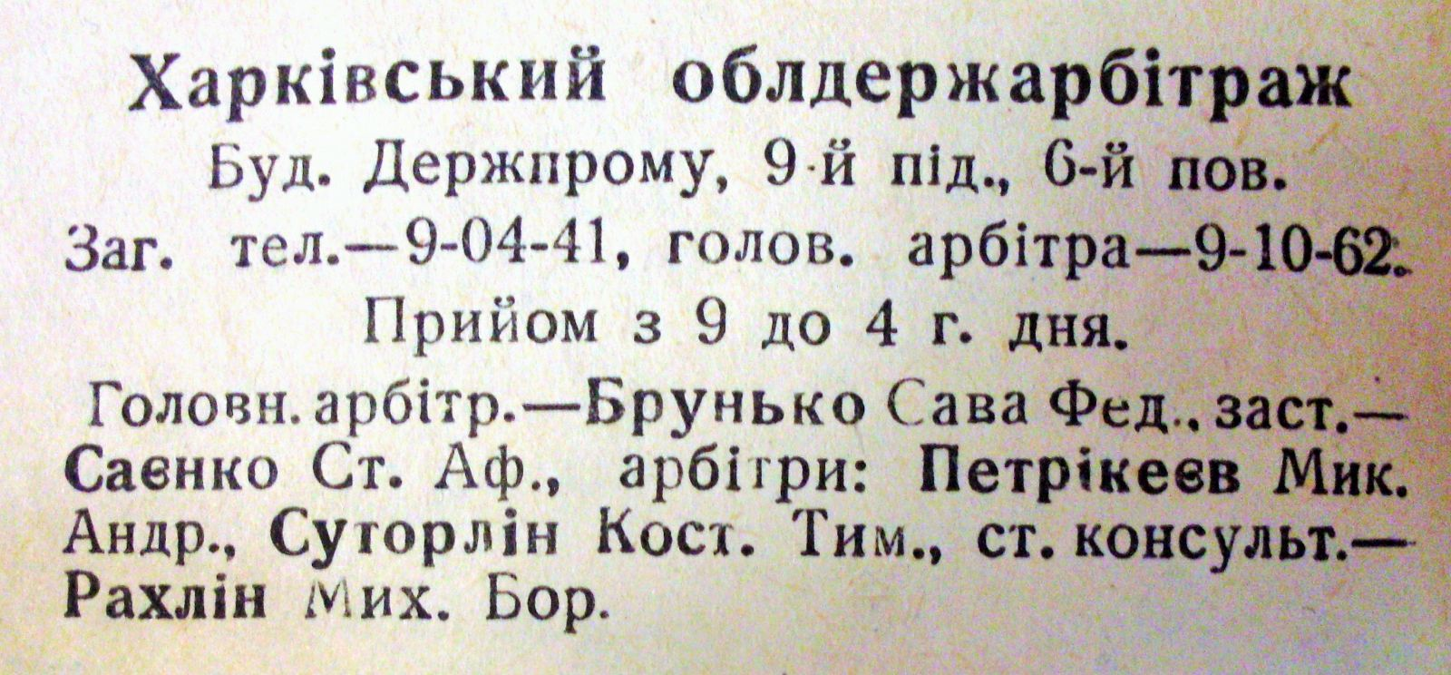 Адреса «серпентарію» — 9-ий під'їзд Держпрому. З довідника «Весь Харків» 1937 року