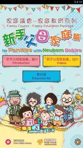 家庭議會-家庭教育系列 新手父母家庭篇