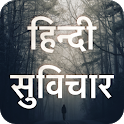 Hindi Suvichar and Motivational Quotes Images icon