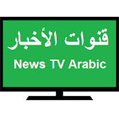 News TV Arabic