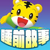 Tiger bedtime story