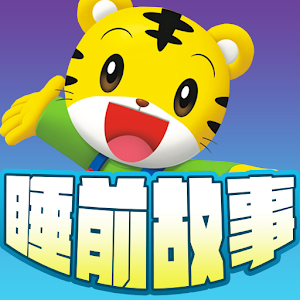 Tiger bedtime story for PC and MAC
