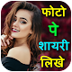 Download Photo Pe Shayari - Shayari On Photo For PC Windows and Mac