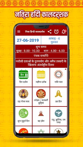 ramnarayan panchang calendar 2019 pdf download