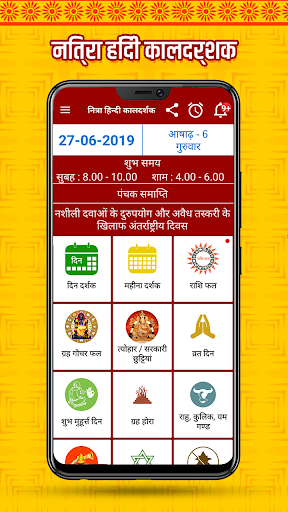 2019 Calendar 2020 Calendar Panchang Hindi by Nithra (Google Play