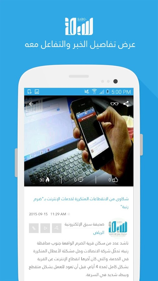 سبق - Sabq Official- screenshot