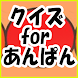 アンパンわくわくクイズ! for アンパンマン
