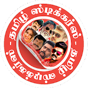 Tamil Stickers - WA Sticker App