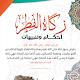 زكاة الفطر Download for PC Windows 10/8/7