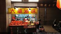大華滷味-六合店