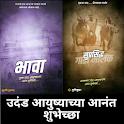 Marathi birthday banner [HD] - Birthday frames. icon