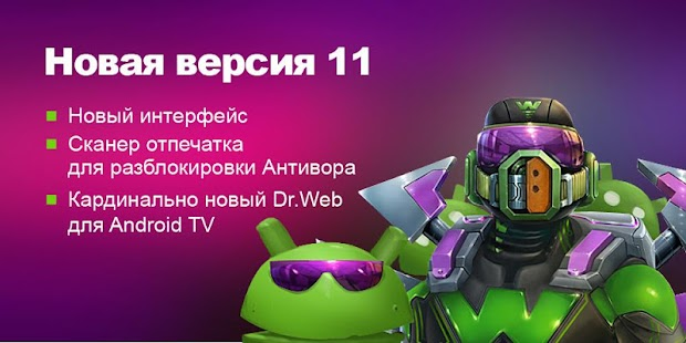 Dr.Web Security Space Life – уменьшенный скриншот