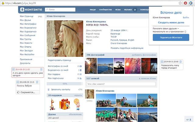 Вспомни Дело - заметки на полях ВКонтакте