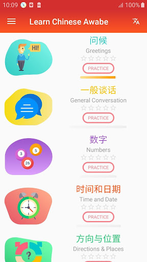 Learn Chinese daily - Awabe screenshots 1