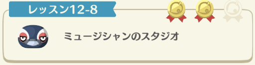 レッスン12-8
