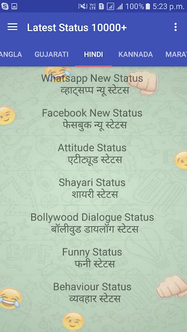 #3. 2017 All Latest Status 10000+ (Android)