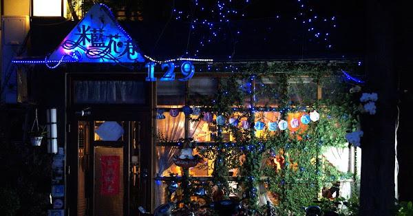 米藍花巷異國料理