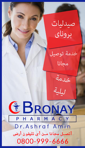 Bronay Pharmacy