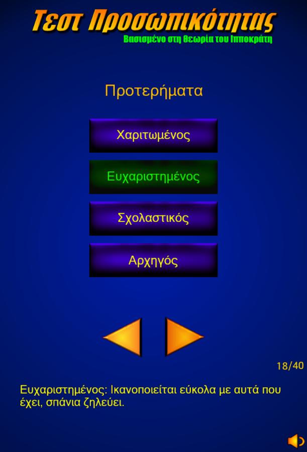 Τεστ Προσωπικότητας - screenshot
