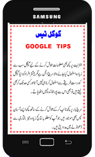 Tips and Tricks for Google in Urdu - náhled
