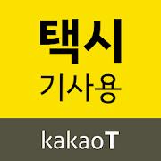 카카오 T 택시 기사용
