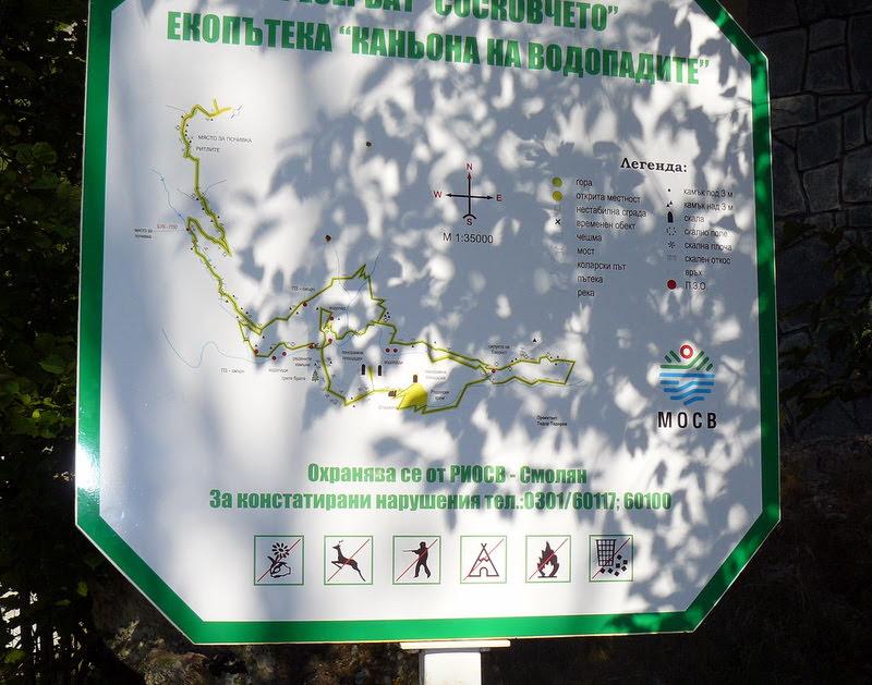 Информационна табела за Каньон на водопадите