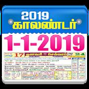 2019 Tamil Daily Calendar