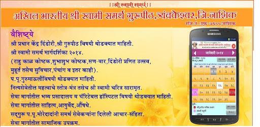Shri Gurupeeth Trimbakeshwar - Apps on Google Play