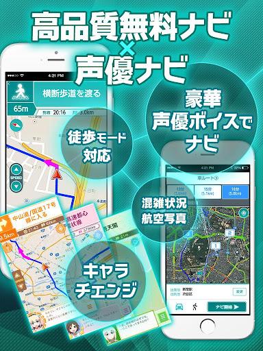 ナビ・地図・渋滞情報が無料 MAPLUS+声優ナビ