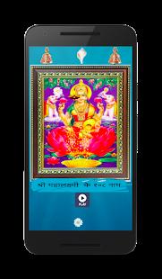 dhan labh laxmi mantra bhajan - náhled