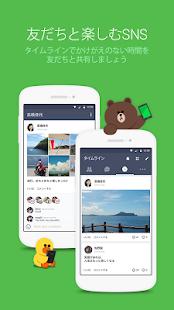 LINE(ライン) - 無料通話・メールアプリ - screenshot thumbnail