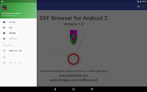 SXF Browser for Android 2- screenshot thumbnail