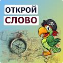 Открой слово icon