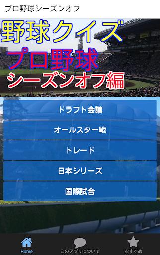 野球クイズ-プロ野球シーズンオフ編-オフの記録やエピソード