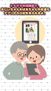 フォト絵日記|楽しい知育!子供とかんたん写真日記-おすすめ画像(5)