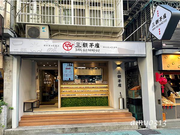 三顧茅廬 台北永康店