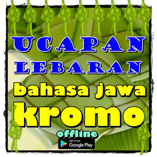Download 670+ Gambar Kata Jawa Lucu Lebaran Terbaru