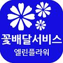 전국꽃배달서비스 엘린플라워