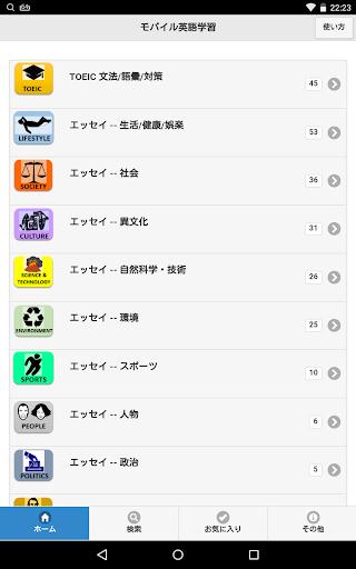 Mobile English 1.1.0 Windows u7528 1