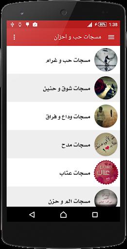 مسجات حب واحزان - رسائل 2015