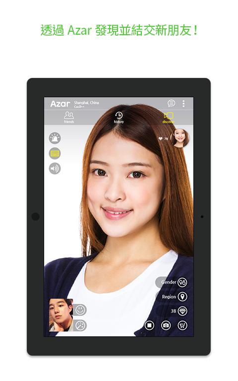 Azar——視訊聊天和通話信差 - screenshot