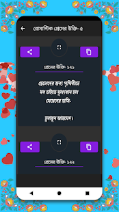 Download রোমান্টিক প্রেমের উক্তি - Romantic quotes For PC Windows and Mac apk screenshot 3