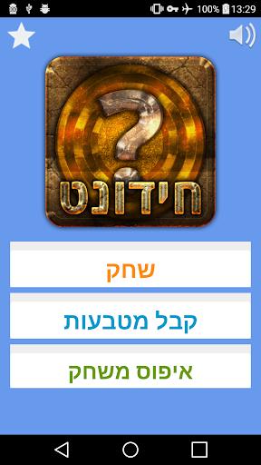 玩免費益智APP|下載חידונט - חידות היגיון! app不用錢|硬是要APP